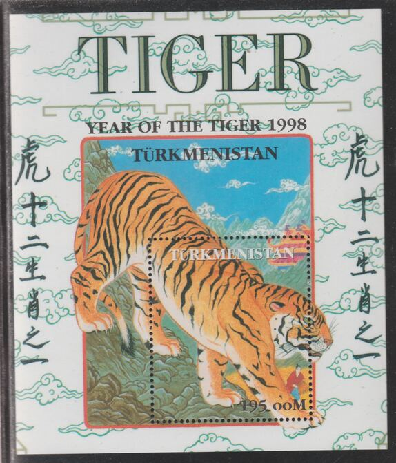 Turkmenistan 1998 Chinese New Year - Year of the Tiger perf souvenir sheet #1 unmounted mint.. Note this item is privately produced and is offered purely on its thematic appeal