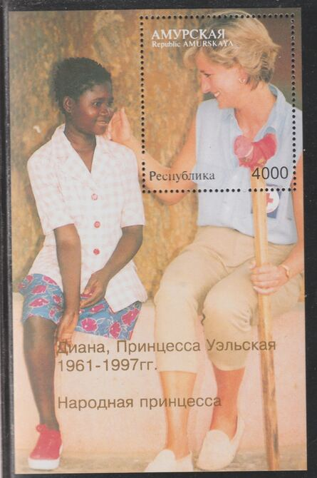 Amurskaja Republic 1997 Princess Diana with disabled child perf souvenir sheet unmounted mint.. Note this item is privately produced and is offered purely on its thematic...