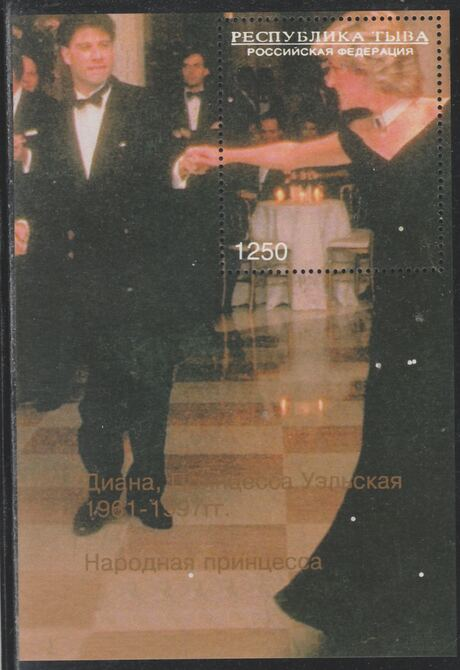 Touva 1997 Princess Diana dancing perf souvenir sheet unmounted mint.. Note this item is privately produced and is offered purely on its thematic appeal, stamps on royalty, stamps on diana, stamps on dance