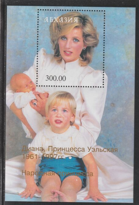 Abkhazia 1997 Princess Diana with William & Harry perf souvenir sheet unmounted mint.. Note this item is privately produced and is offered purely on its thematic appeal