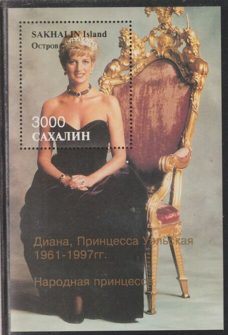 Sakhalin Isle 1997 Princess Diana perf souvenir sheet unmounted mint.. Note this item is privately produced and is offered purely on its thematic appeal