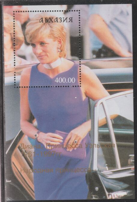Abkhazia 1997 Princess Diana (in blue dress) perf souvenir sheet unmounted mint.. Note this item is privately produced and is offered purely on its thematic appeal