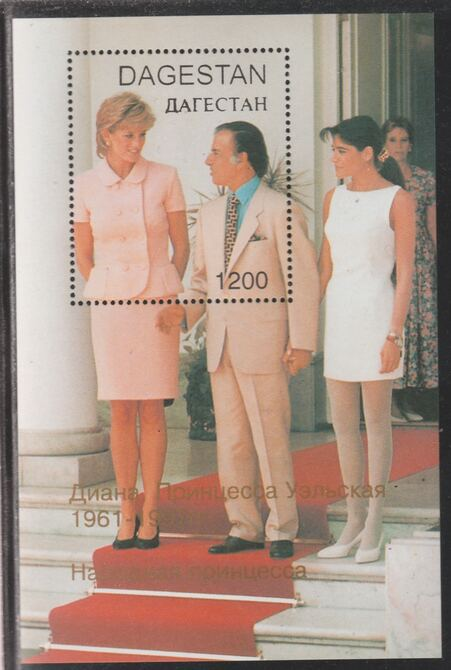 Dagestan Republic 1997 Princess Diana perf souvenir sheet unmounted mint.. Note this item is privately produced and is offered purely on its thematic appeal