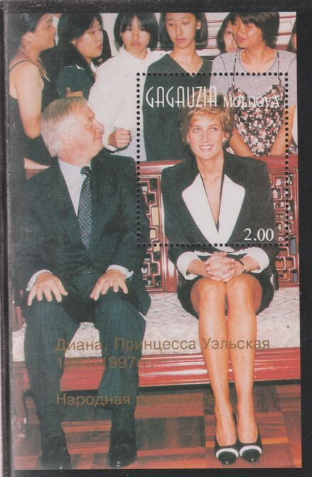 Gagausia Republic 1997 Princess Diana perf souvenir sheet unmounted mint.. Note this item is privately produced and is offered purely on its thematic appeal