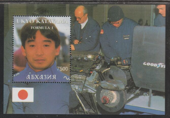 Abkhazia 1997 Ukyo Katayama (F1 driver) perf souvenir sheet unmounted mint.. Note this item is privately produced and is offered purely on its thematic appeal, stamps on katayama, stamps on  f1 , stamps on formula 1, stamps on
