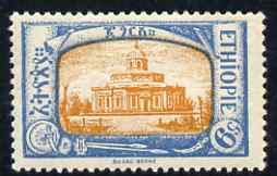 Ethiopia 1919 Pictorial 6g orange & blue unmounted mint, SG 187