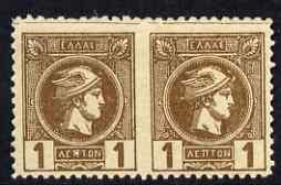 Greece 1886 Hermes 1L brown horiz pair imperf between, appears unmounted mint as SG100var