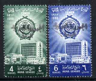 Yemen - Republic 1962 set of 2 with Republic h/stamped in Arabic both unmounted mint, Mi 252-3