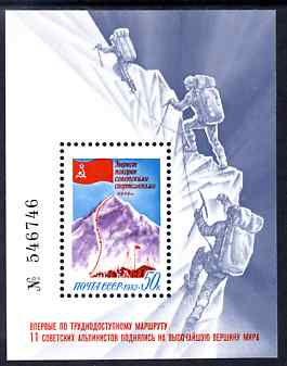 Russia 1982 Soviet Ascent of Mount Everest perf m/sheet unmounted mint, SG MS 5291