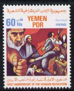 Yemen - Republic 1980 First Anniversary of Iranian Revolution 60f unmounted mint, SG 236