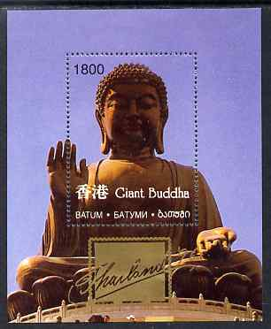 Batum 1996 Buddha perf s/sheet unmounted mint. Note this item is privately produced and is offered purely on its thematic appeal, it has no postal validity