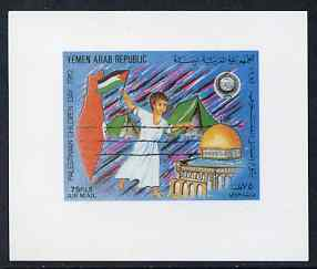 Yemen - Republic 1982 Palestinian Children's Day 75f imperf Cromalin (plastic coated proof on thin card) unmounted mint as SG 716