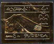 Fujeira 1970 Expo 4r Mount Fuji embossed in gold foil, imperf