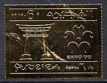 Fujeira 1970 Expo 6r Temple Gate embossed in gold foil, perf