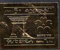 Fujeira 1970 Expo 6r Temple Gate embossed in gold foil, imperf, stamps on expo, stamps on churches