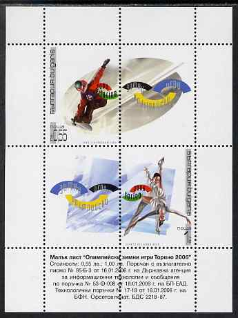 Bulgaria 2006 Turin Winter Olympic Games perf m/sheet unmounted mint, SG MS 4572, stamps on olympics, stamps on ice skating, stamps on