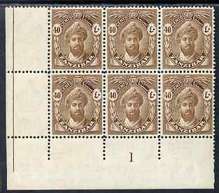 Zanzibar 1936 Sultan 40c sepia corner block of 6 with plate No.1 unmounted mint, SG 316