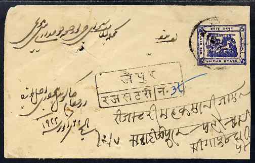 Indian States - Jaipur 1922 1/2 anna postal stationery envelope with six additional 1/2 anna on reverse (SG 25)