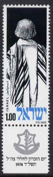 Israel 1974 Memorial Day I�1 unmounted mint with tab, SG 572