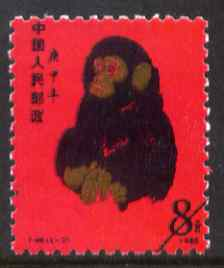 China 1980 Chinese New Year - Year of the Monkey 8f reprint (with diag line across corner) unmounted mint as SG 2968