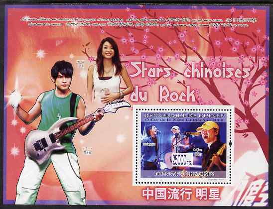 Guinea - Conakry 2008 Chinese Rock Stars perf s/sheet unmounted mint