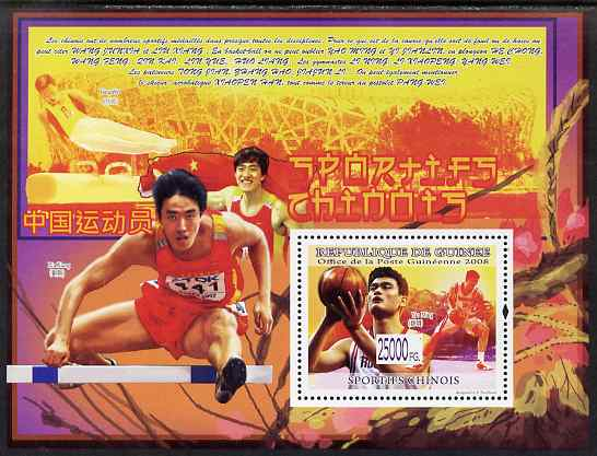 Guinea - Conakry 2008 Chinese Sportsmen perf s/sheet unmounted mint