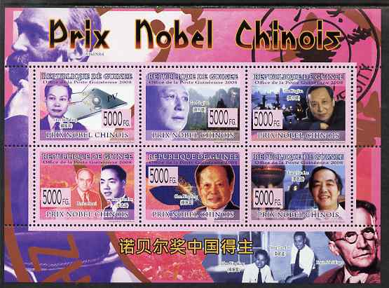 Guinea - Conakry 2008 Chinese Nobel Prize Winners perf sheetlet containing 6 values unmounted mint