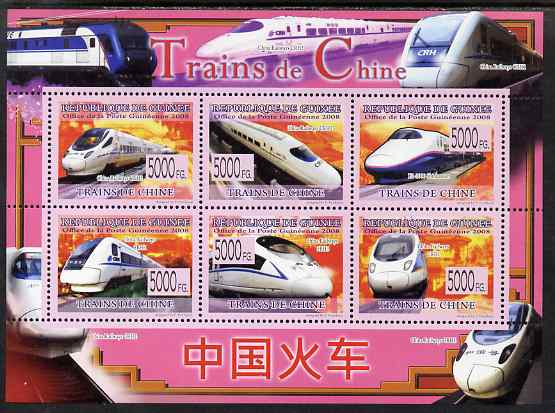 Guinea - Conakry 2008 Chinese Railways perf sheetlet containing 6 values unmounted mint, stamps on railways