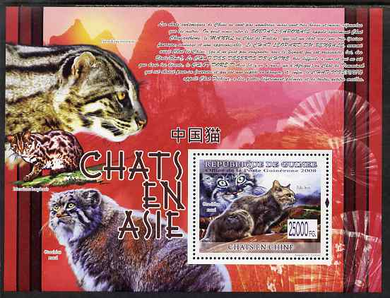 Guinea - Conakry 2008 Cats of Asia perf s/sheet unmounted mint