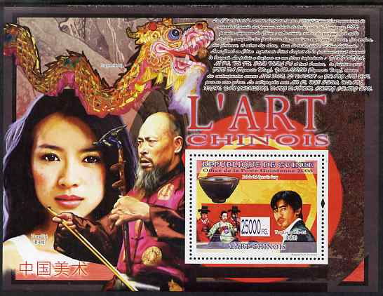 Guinea - Conakry 2008 Chinese Art & Artists perf s/sheet unmounted mint