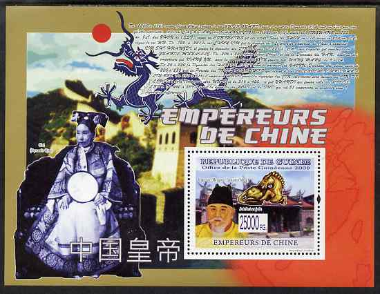 Guinea - Conakry 2008 Emperors of China perf s/sheet unmounted mint