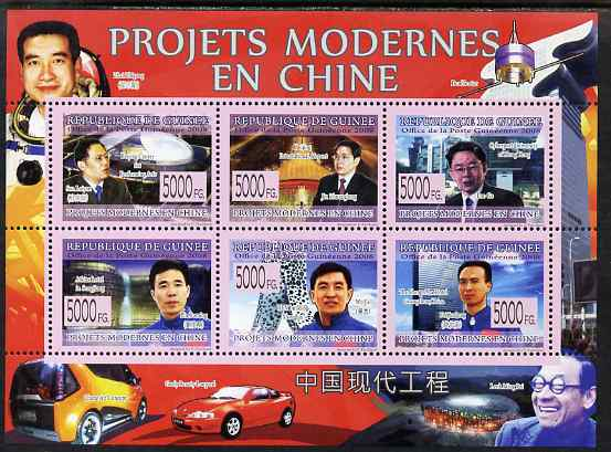 Guinea - Conakry 2008 Modern Projects in China perf sheetlet containing 6 values unmounted mint
