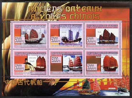 Guinea - Conakry 2008 Chinese Junks perf sheetlet containing 6 values unmounted mint