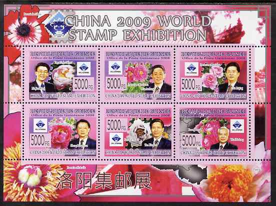 Guinea - Conakry 2008 World Stamp Exhibition in China perf sheetlet containing 6 values unmounted mint