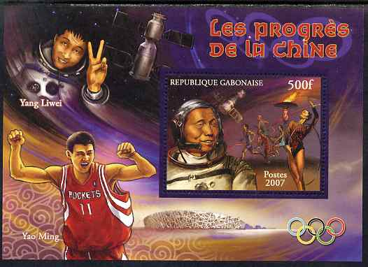 Gabon 2007 Progress in China perf souvenir sheet unmounted mint. Note this item is privately produced and is offered purely on its thematic appeal