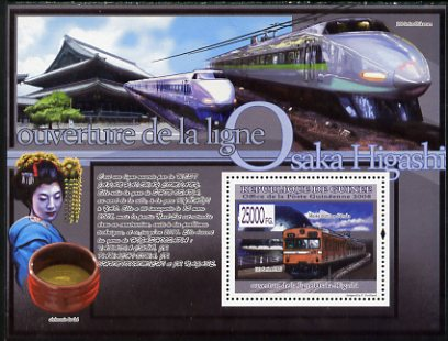 Guinea - Conakry 2009 Opening of Saka Higashi Line perf s/sheet unmounted mint