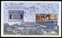 South Korea 1998 World Heritage Sites 2nd Series perf m/sheet unmounted mint, SG MS2319