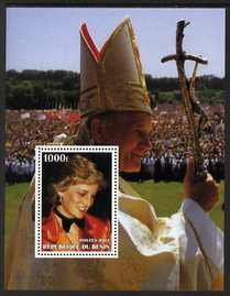 Benin 2003 Princess Diana & The Pope #2 perf m/sheet unmounted mint. Note this item is privately produced and is offered purely on its thematic appeal