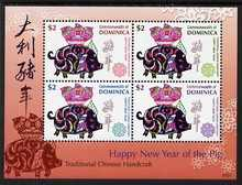 Dominica 2007 Chinese New Year (Year of the Pig) perf m/sheet unmounted mint, SG MS3577