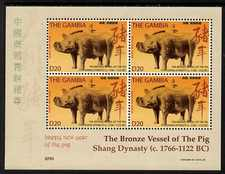 Gambia 2007 Chinese New Year (Year of the Pig) perf sheetlet of 4 x 20d unmounted mint, SG 5011