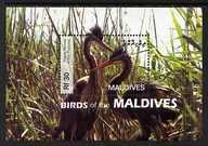 Maldive Islands 2007 Migratory Birds of the Maldives perf m/sheet (Purple Herons) unmounted mint, SG MS4095c