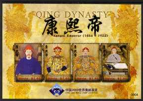 Nevis 2009 Qing Dynasty perf m/sheet of 4 with China 2009 World Stamp Exhibition logo, unmounted mint