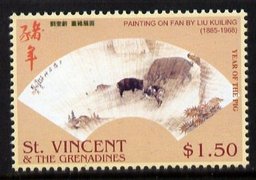 St Vincent 2007 Chinese New Year - Year of the Pig (Paintings on fan) unmounted mint SG 5629