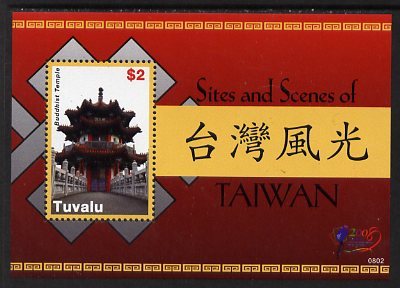Tuvalu 2008 Taipei International Stamp Exhibition perf m/sheet (Buddhist Temple) unmounted mint, SG MS1311