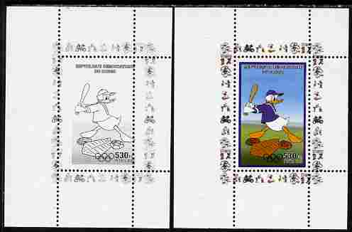 Congo 2008 Disney Beijing Olympics individual deluxe sheet (Donald Duck playing Baseball) perf proof in black only plus issued sheet, both unmounted mint