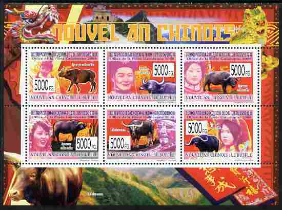 Guinea - Conakry 2009 Chinese New Year - Year of the Ox perf sheetlet containing 6 values unmounted mint