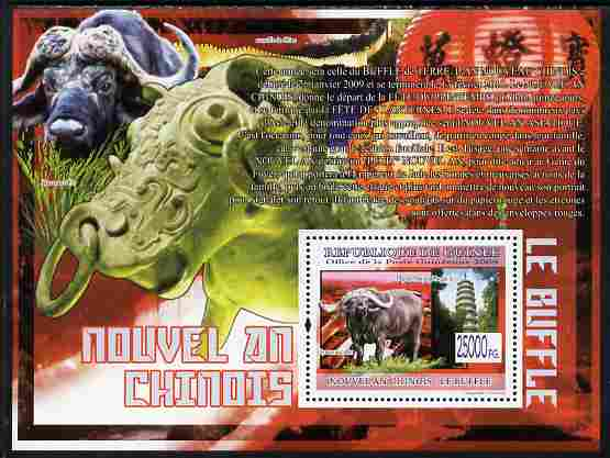 Guinea - Conakry 2009 Chinese New Year - Year of the Ox perf s/sheet unmounted mint