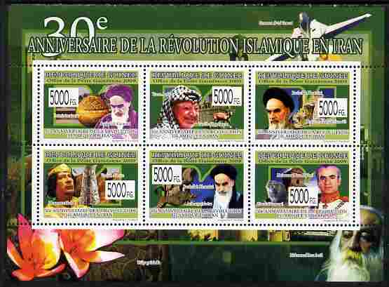Guinea - Conakry 2009 30th Anniversary of Revolution in Iran perf sheetlet containing 6 values unmounted mint