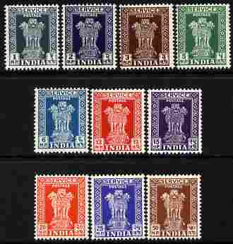 India 1957-58 Official New Currency set of 10 Star watermark unmounted mint SG O165-74