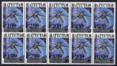 Dagestan Republic - opt set of 10 opt'd on Russia 1985 Expo 10k (Molniya-1 Communication Satellite) unmounted mint